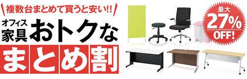 オフィス家具まとめ割